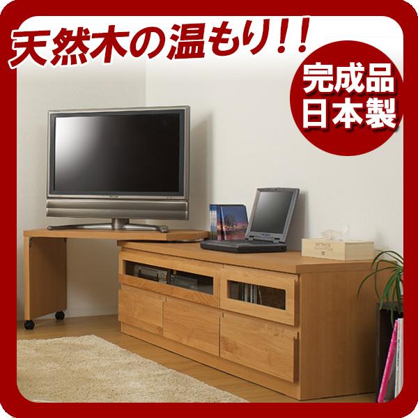 天然木アルダー回転盤付TVボード150幅ナチュラル