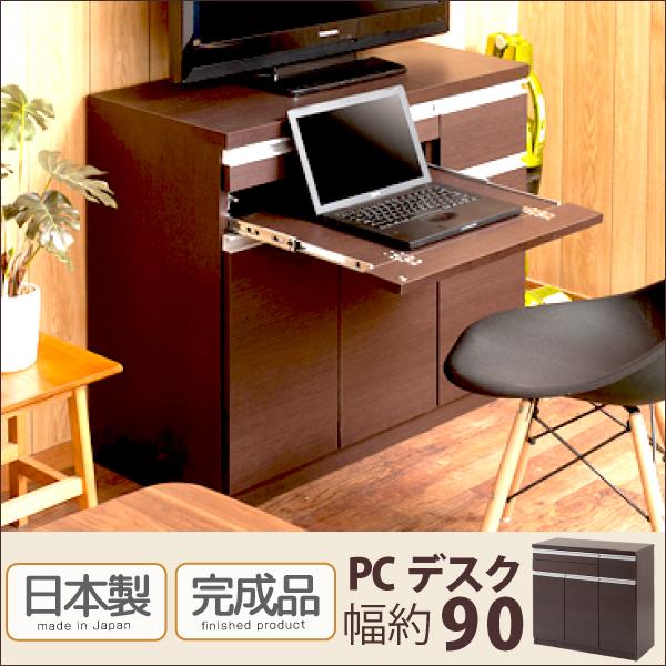 シンプル&ベーシックデザインPCデスク幅90cmダークブラウン