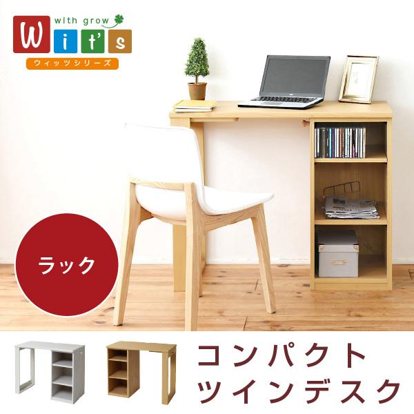 ラック 机 収納ラック付き 木製 省スペース wit'sシリーズ
