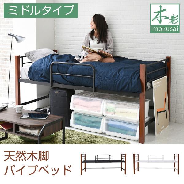 シングルベッド ハイタイプ 木製 パイプベッド 頑丈
