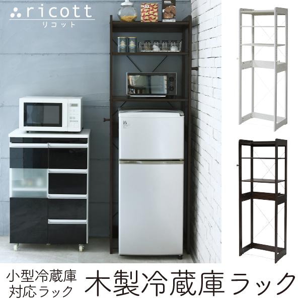 木製 冷蔵庫ラック 冷蔵庫 上 収納 レンジ 収納 冷蔵庫用 調味料