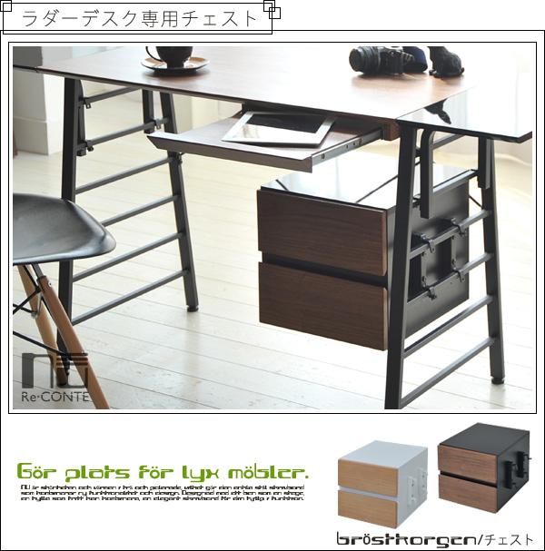Ladder Desk NU (CHEST) Re・conte