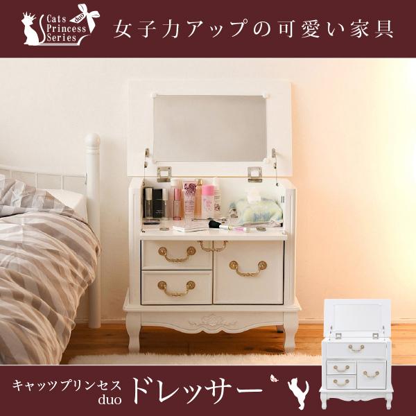 姫系 ドレッサー アンティーク ガーリー キャッツプリンセス duo