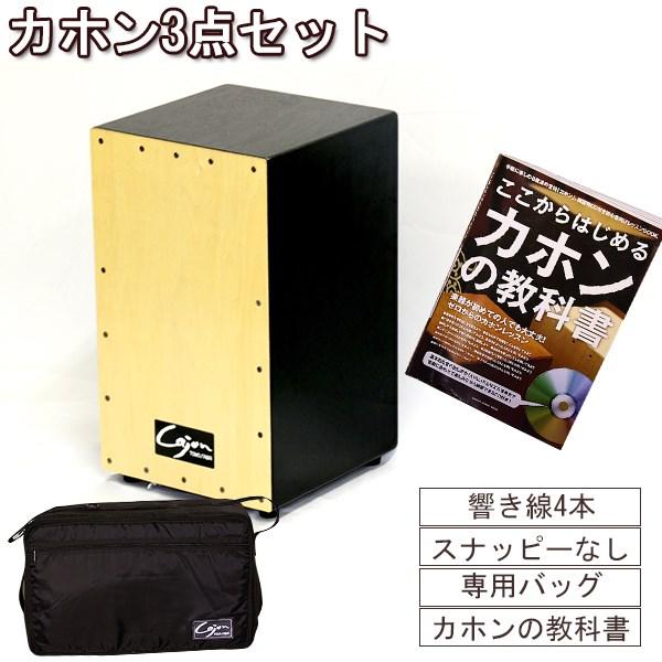 【送料無料】カホン(スナッピー無)・バッグ・本のお得な3点セット日本製 日本 Book ブック bag Cajon