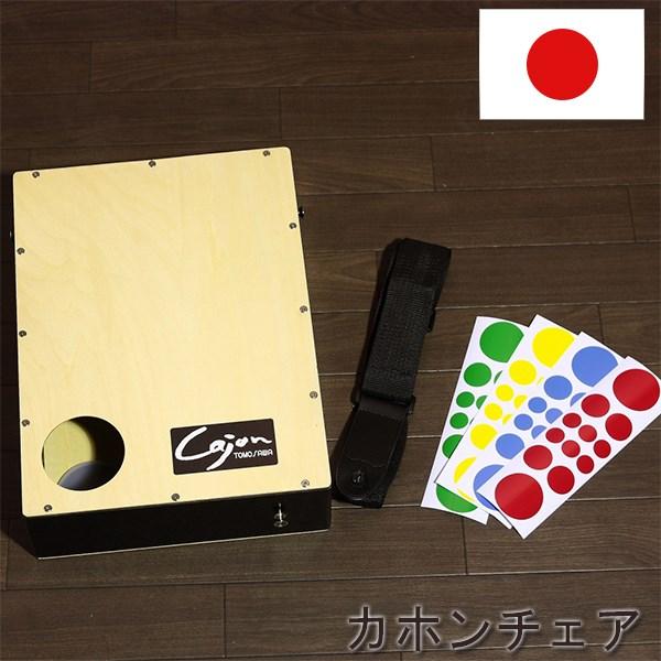 【送料無料】ショルダーカホン日本製 日本 本 Book ブック Cajon