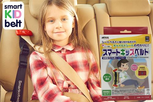 与え Eマーク適合 最新号掲載アイテム 世界最軽量の携帯型幼児用シートベルト あす楽 送料無料 メテオAPAC スマートキッズベルト B1092 専用ポーチ付き 新パッケージ