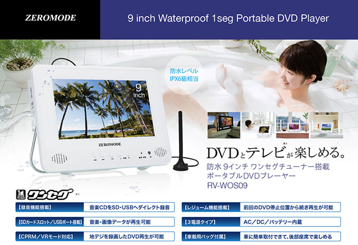 ZERO MODE waterproof DVD player RV-WOS09 9 inch SEG