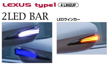 【送料無料】Valenti ジュエル LED ドアミラーウィンカー DMW-L1CB 【レクサス タイプ1】【クリア/クローム】【ブルーマーカー】 ドアミラーウインカー ヴァレンティ