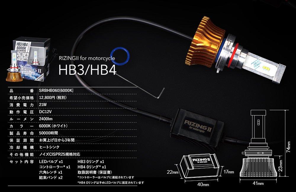 【送料無料】スフィアLED ライジング2 バイク用 SRBHB060 HB3/HB4 1灯 6000K ホワイト 2400lm DC12V専用 日本製 3年保証 SPHERELIGHT スフィアライト RIZING2 LEDヘッドライト 二輪車用 オートバイ モーターサイクル
