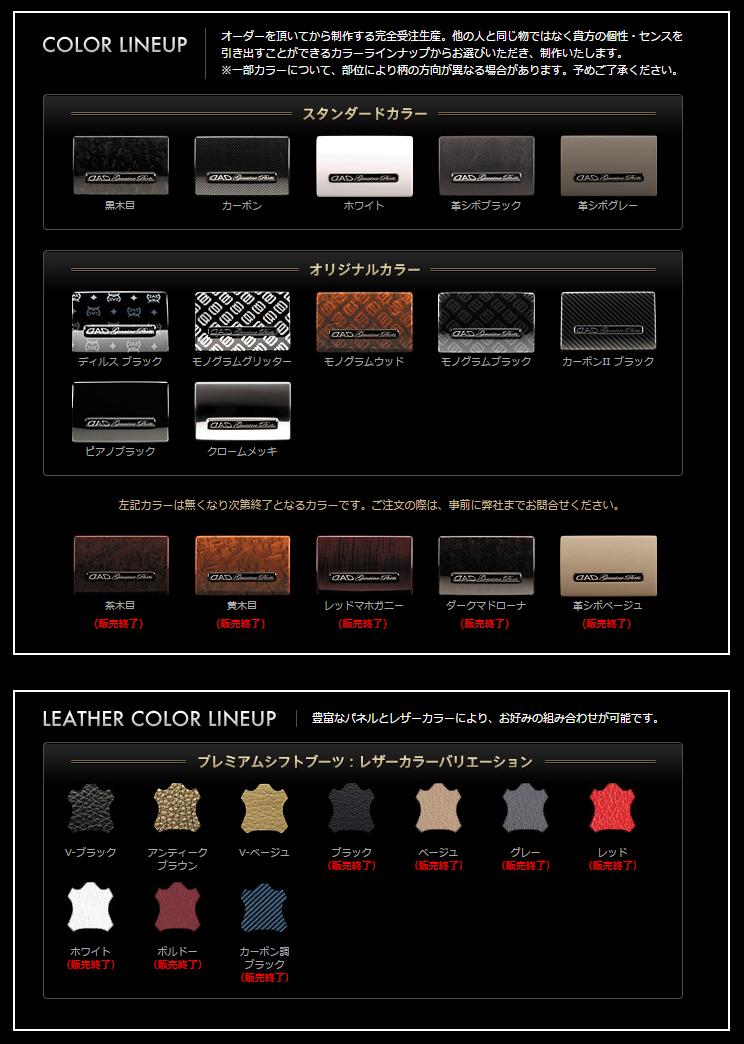 Garson D.A.D Interior Panel B set Estima (ACR/MCR/AHR 30, 40 series) original color ESTIMA