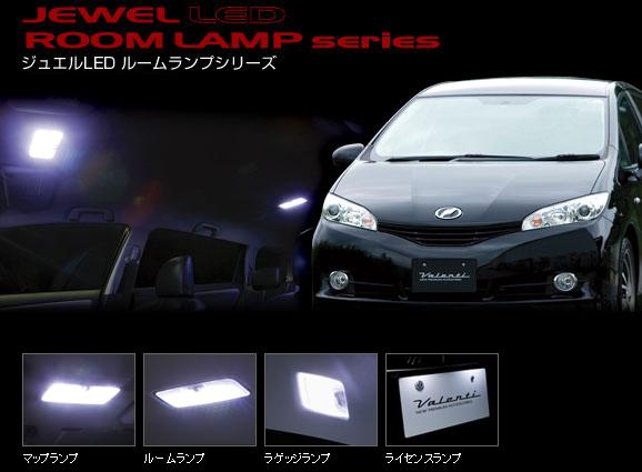 Valenti LEDルームランプセット 20ウィッシュ RL-PCS-WS2-1 ヴァレンティ