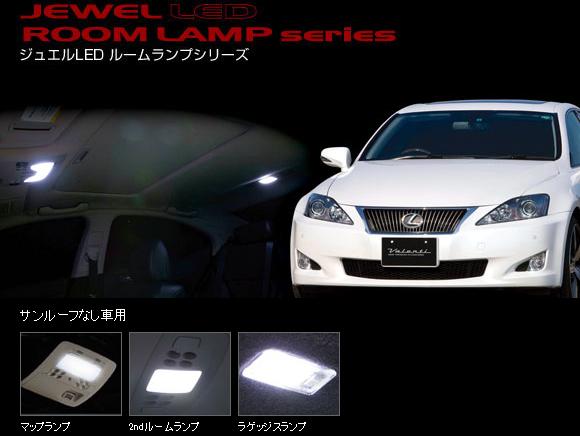 Valenti LEDルームランプセット サンルーフ無 IS250/350 RL-PCS-IS2-2 ヴァレンティ