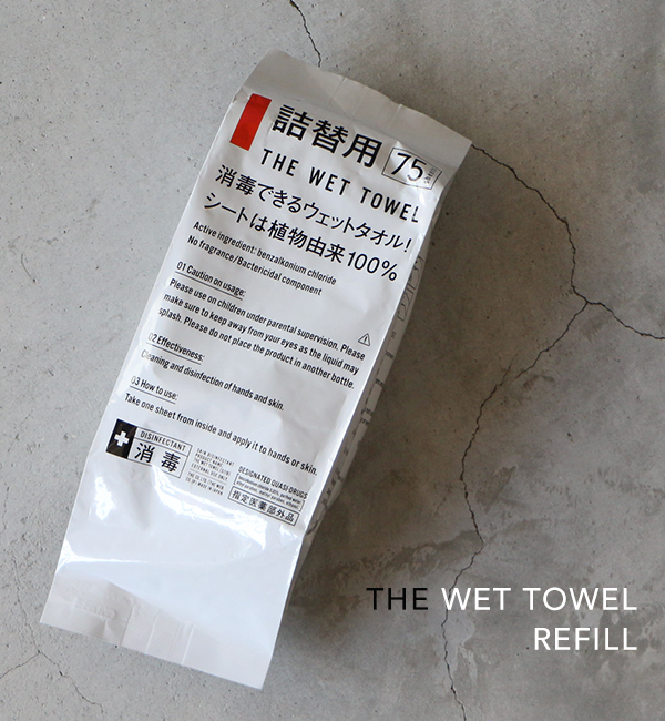 Re 1em Rue De Ambience Impossibility For The The Wet Towel ザ