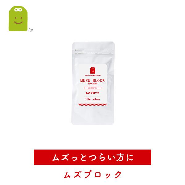 ムズブロック サプリメント (メール便送料無料・約1ヶ月分) 花粉 甜茶 サプリ てんちゃ 紫蘇(しそ) レスベラトロール配合 花粉の気になる季節 ハーブサプリメント  お守りサプリ