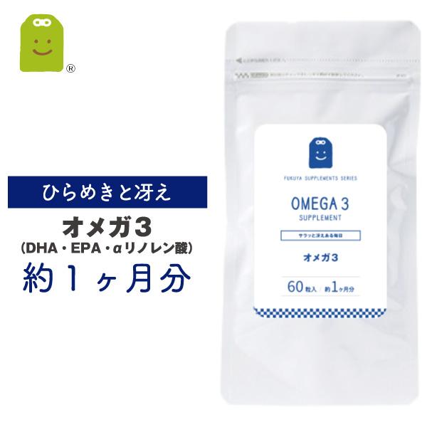 オメガ3 サプリメント DHA EPA αリノレン酸 (約1ヶ月分・60粒) 1日600mg配合 フィッシュオイル オメガ3 オイル dha (シソ油 エゴマ油 アマニ油) サプリ 健康維持 DHA・EPA配合 supplement  お守りサプリ