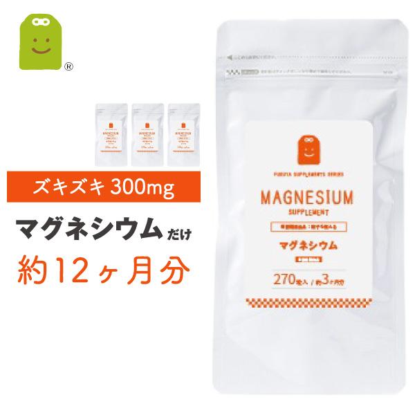 【送料無料】 マグネシウム サプリメント (約1年分・1080粒) 栄養機能食品1日300mg マグネシウム サプリ ミネラル類 マグネシウム配合 ダイエットサプリメント magnesium supplement ダイエット diet ポイント15倍