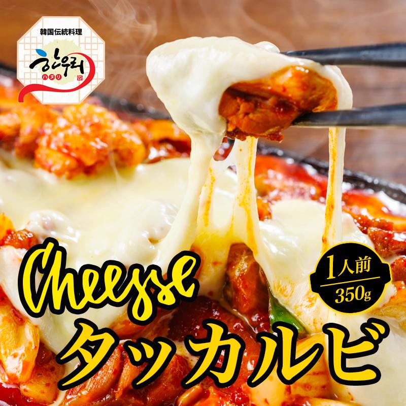 【冷東】「韓国伝統料理ハヌリ」  2種のチーズたっぷりチーズタッカルビ 1人前(350g)
