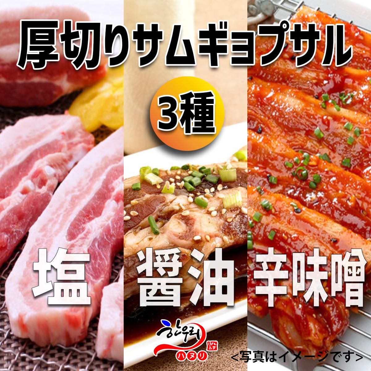 冷東 スーパーセール お洒落 韓国伝統料理ハヌリ 好きな味のサムギョプサルを選べる サービスも1種付く 豚肉フェス サービス1種付き 厚切りサムギョプサル3種3枚セット