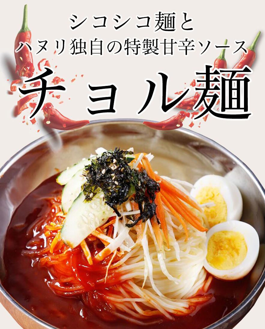 韓国伝統料理ハヌリ 70%OFFアウトレット 18%OFF チョル麺 チョル麺タレ セット