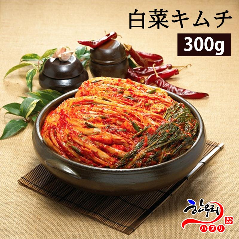 「韓国伝統料理ハヌリ」 【冷蔵】 ハヌリの白菜キムチ(300g)