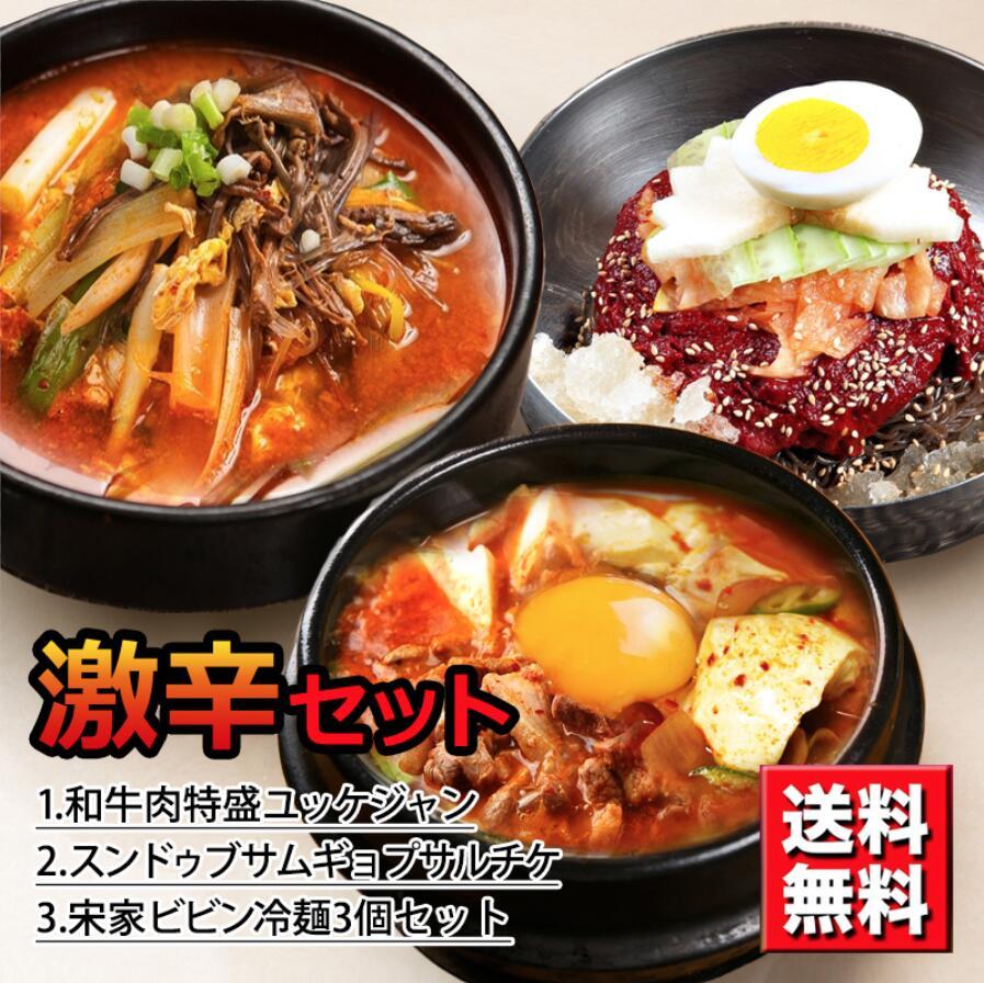 アイテム勢ぞろい 冷東 韓国伝統料理ハヌリ 暑い夏に熱くストレス発散 買物 スンドゥブサムギョプチケと肉特盛ユッケジャンと宗家冷麺のセット 激辛セット