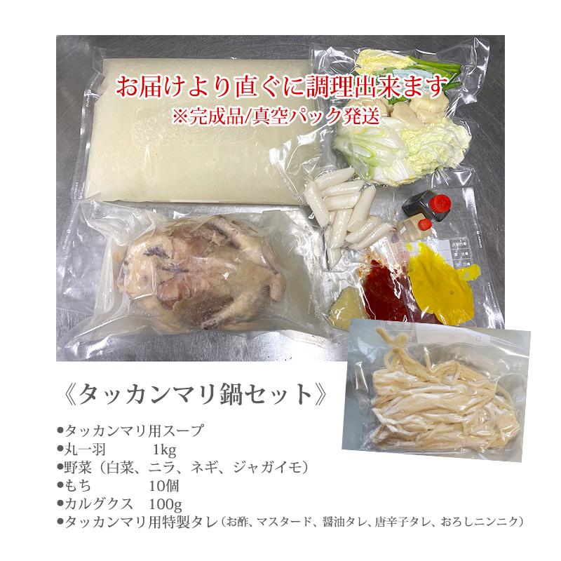 タッカンマリ追加用 タッカンマリ用スープ500g 公式ストア 大特価!! ハヌリ 韓国料理