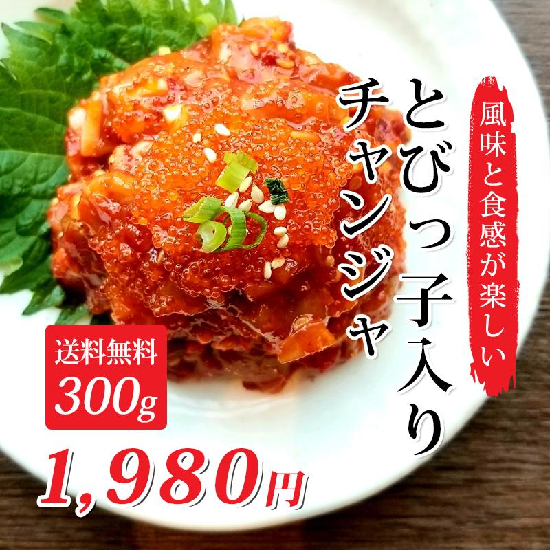 【送料無料】【冷蔵】「韓国伝統料理ハヌリ」  とびっ子入り チャンジャ 300g