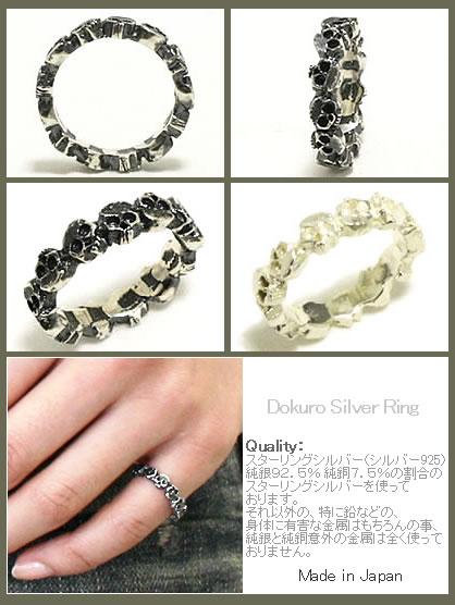 【MAHO】 Sterling Silver Skull Ring