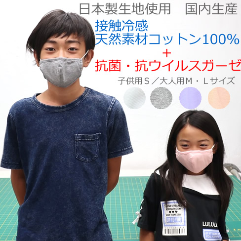 43%OFF SALE 日本製生地で国内生産 ただのおしゃれマスクとは違います メール便対応 日本製 抗菌 抗ウイルス 接触冷感 洗えるひんやり夏布マスク 耳紐はアジャスター付きノーズワイヤーでぴったりフィット大人用:男性用 女性 夏用 スーパーSALE セール期間限定 杢グレー 子供用 ピンク 綿100% 通常価格1760円 白シロ コットン100% NEW ブルー