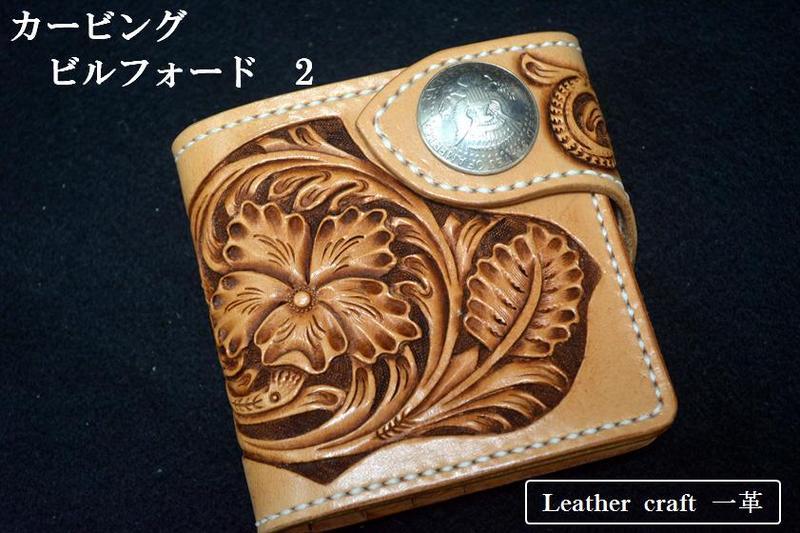 【カービング ビルフォード】カービング ウォレット 革財布 財布