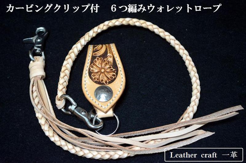 【ウォレット ロープ】カービング クリップ 付 6つ編み ウォレットチェーン 革