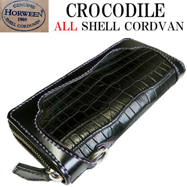 【クロコダイル】コードバン ラウンドファスナー 長財布/ホーイン社シェルコードバン