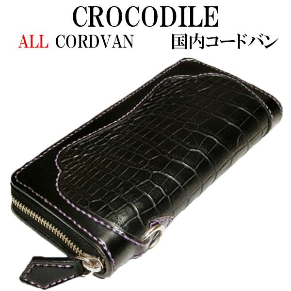 【クロコダイル】コードバン ラウンドファスナー 長財布/新喜皮革社顔料コードバン