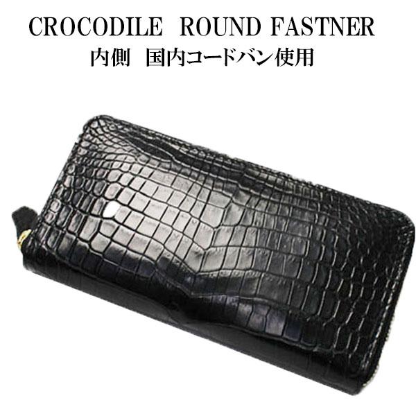 【クロコダイル ラウンドファスナー 長財布】内側国内顔料コードバン /日本製/ハンドメイド/手縫い
