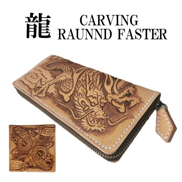 カービング ラウンドファスナー 長財布【龍 和柄】日本製/ハンドメイド/手縫い