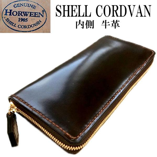 ホーウィン社 シェルコードバン を使ったラウンドファスナー 長財布です。使い込むことにことにより、光沢が増してくるマニュア向けの最高級の財布です。【送料無料】 コードバン ラウンドファスナー 長財布【ホーウィン社 シェルコードバン YKK エクセラ 内側牛革】日本製/ハンドメイド/手縫い