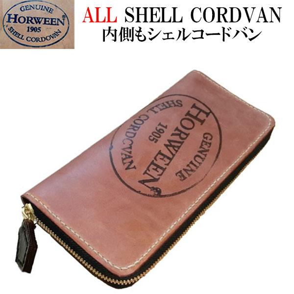 【コードバン ラウンドファスナー 長財布】ホーウィン社シェルコードバン スタンプを表に使用/長財布/日本製/ハンドメイド/手縫い