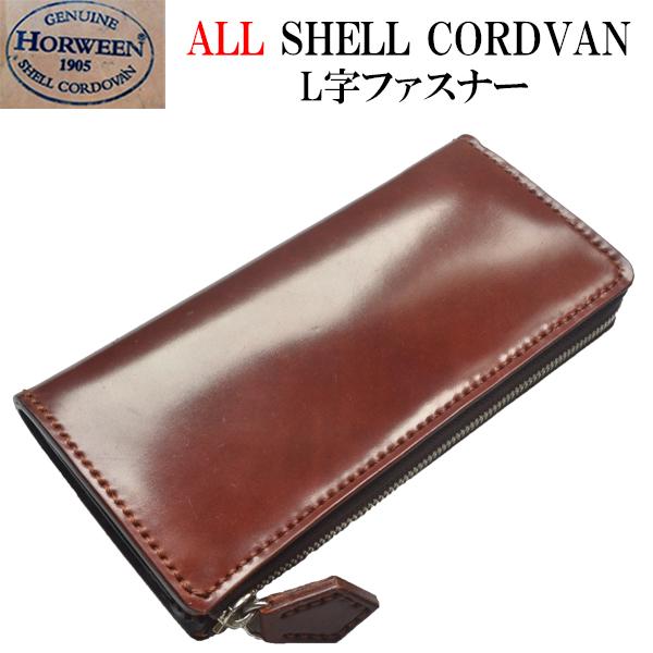 L字 ラウンドファスナー シェルコードバン 長財布 財布 【内側まで ホーイン社シェルコードバン】