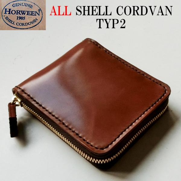 コードバン ラウンドファスナー ハーフサイズ 財布 TYP2/内側まで全てホーイン社シェルコードバン