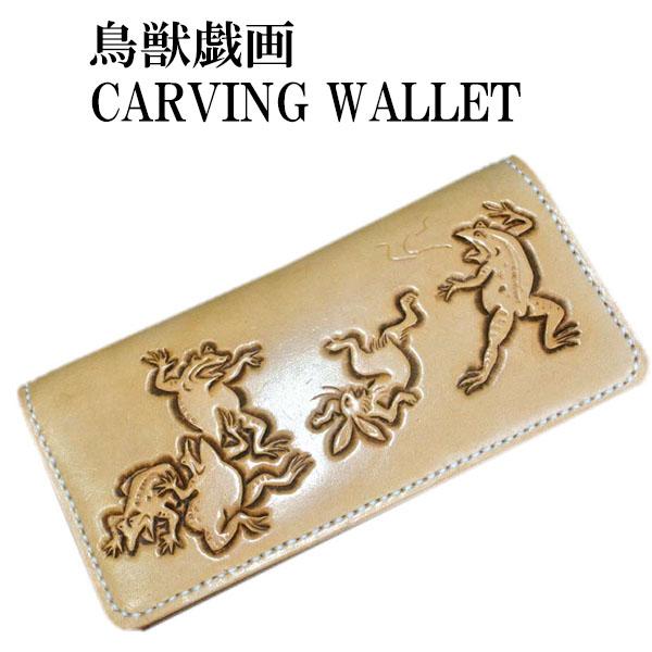 【鳥獣戯画 カービング ウォレット 和柄 長財布】鳥獣戯画 和柄 カービング ロングウォレット 和柄 二つ折り 長財布