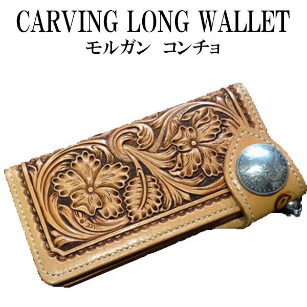 カービング ウォレット ロングウォレット 長財布 バイカーズウォレット ライダースウォレット☆design No1 モルガン 1$銀貨