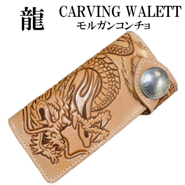 【龍 カービング ロングウォレット Design3 モルガン 1$銀貨 コンチョ】龍 カービング ウォレット 和柄 財布 長財布 日本製