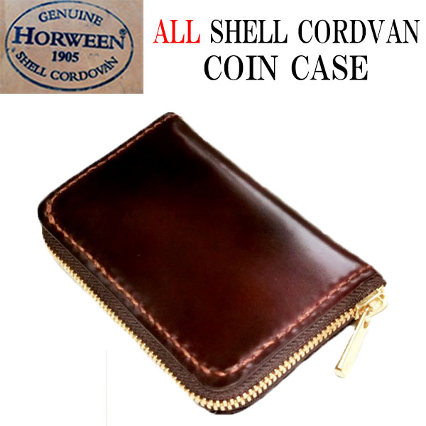コードバンのラウンドファスナー小銭入れです。ホーウィン社 シェルコードバン使用 手縫い ハンドメイド