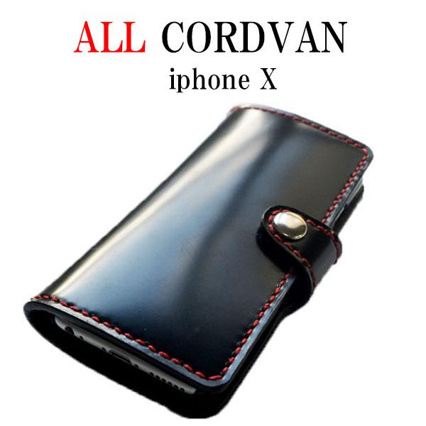【iphoneX オール コードバン スマホ ケース 手帳型】スライド機能 ハードケース取り付け【内側までコードバン】