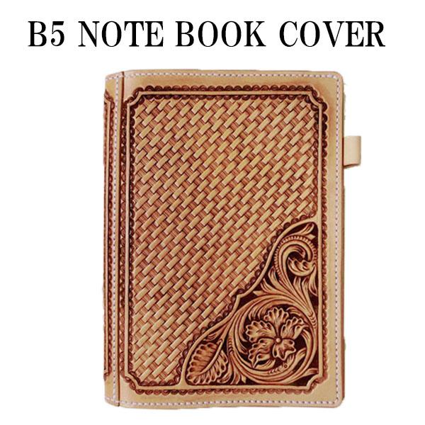 【ノートブック カバー B5】カービング ノート ブックカバー B5 サイズ 本革 革 ブックカバー 革製 事務用品
