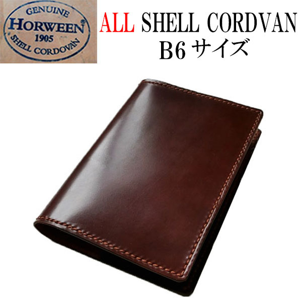 B6 ブックカバー コードバン 革 日本製【ホーウィン社 シェルコードバン】