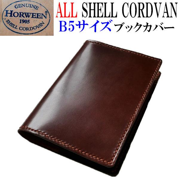 ブックカバー B5サイズ コードバン 革 日本製【ホーウィン社 シェルコードバン】