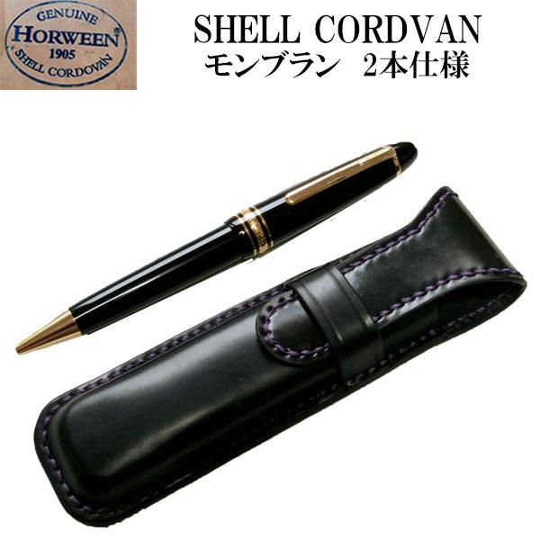 モンブランペンケース【ホーウィン社 シェルコードバン】2本仕様(写真のボールペンは別売り)