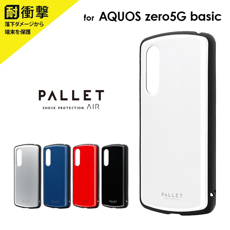 AQUOS お買い得品 zero5G basic ケース カバー 耐衝撃ハイブリッドケース アクオスゼロ5ジーベーシック PALLET 物品 AIR