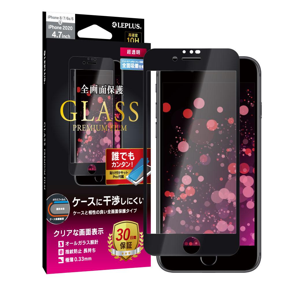 30日間保証 贈答品 値引き iPhone SE 第2世代 iPhone8 iPhone7 ガラスフィルム ケースに干渉しにくい FILM 全画面保護 超透明 液晶保護フィルム PREMIUM GLASS